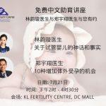 免费中文助育讲座