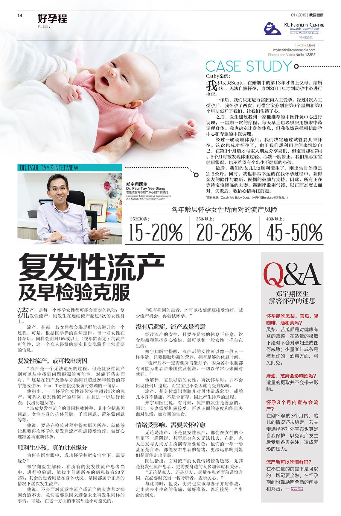 复发性流产及早检验克服 - 我要健康(01/2019)