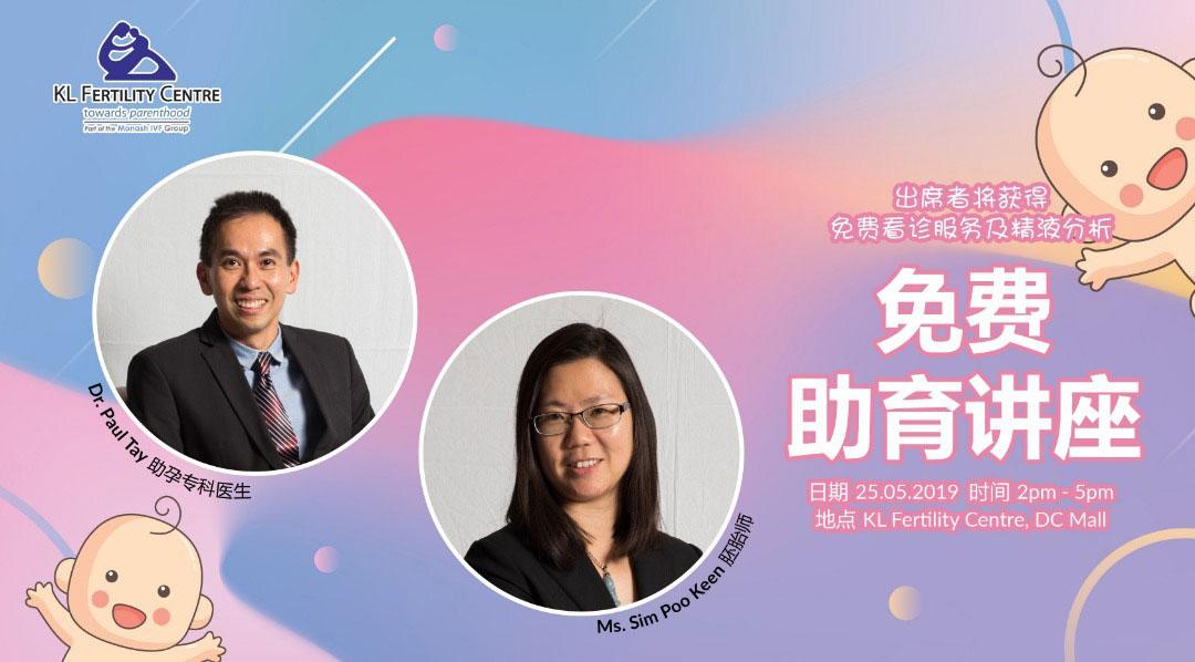 免费中文助育讲座 2019年5月25日 - Dr. Paul Tay 助孕专科医生 和 Ms. Sim Poo Keen 胚胎师