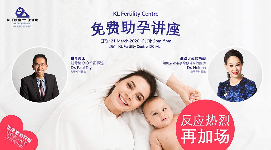 免费中文助育讲座 2020年3月21日 - Dr. Paul Tay 助孕专科医生 和 Dr. Helena 助孕专科医生
