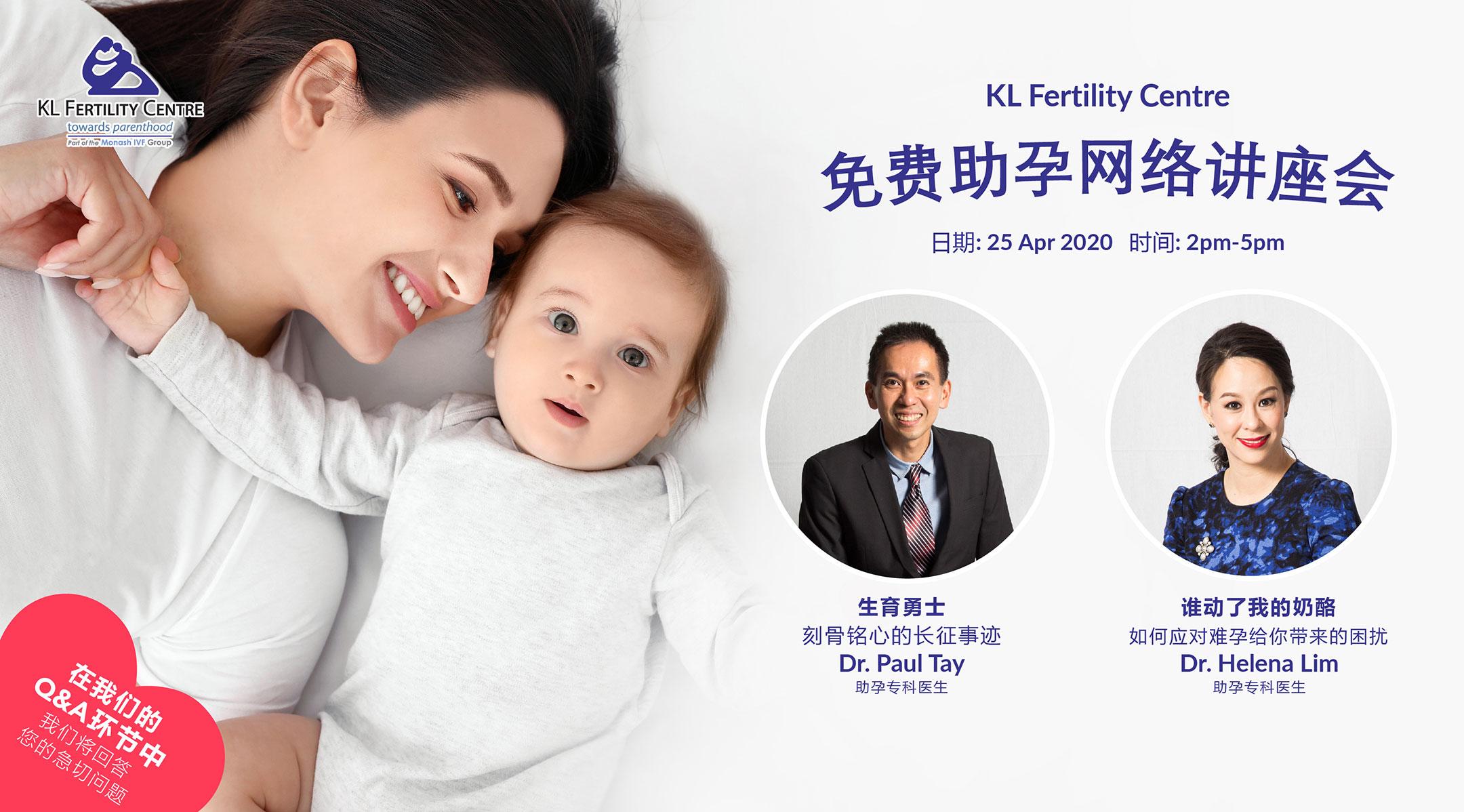免费助育网络讲座 2020年4月25日 - Dr. Paul Tay 助孕专科医生 和 Dr. Helena 助孕专科医生
