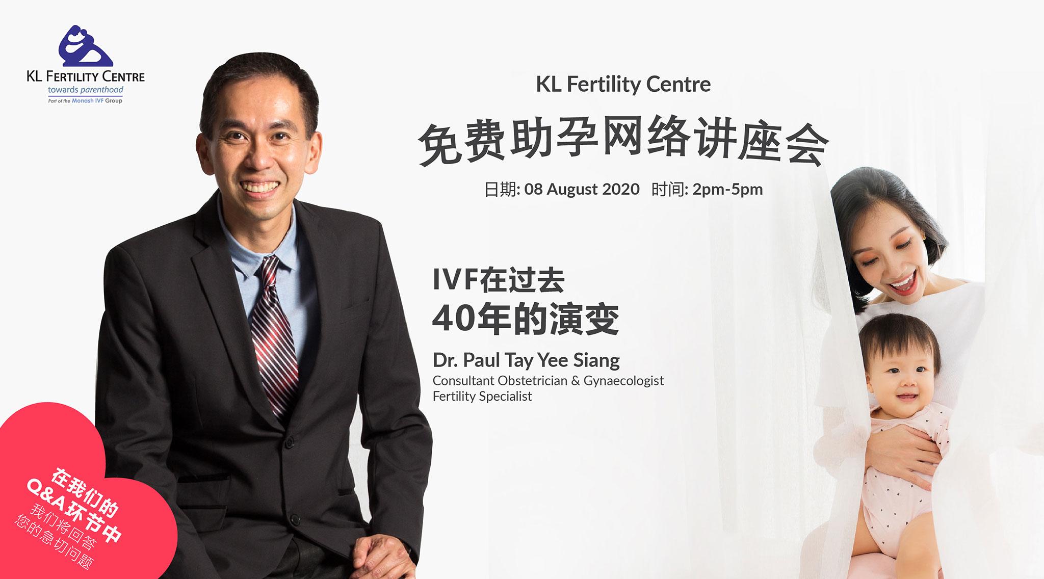 免费助育网络讲座 2020年8月08日 - Dr. Paul Tay 助孕专科医生