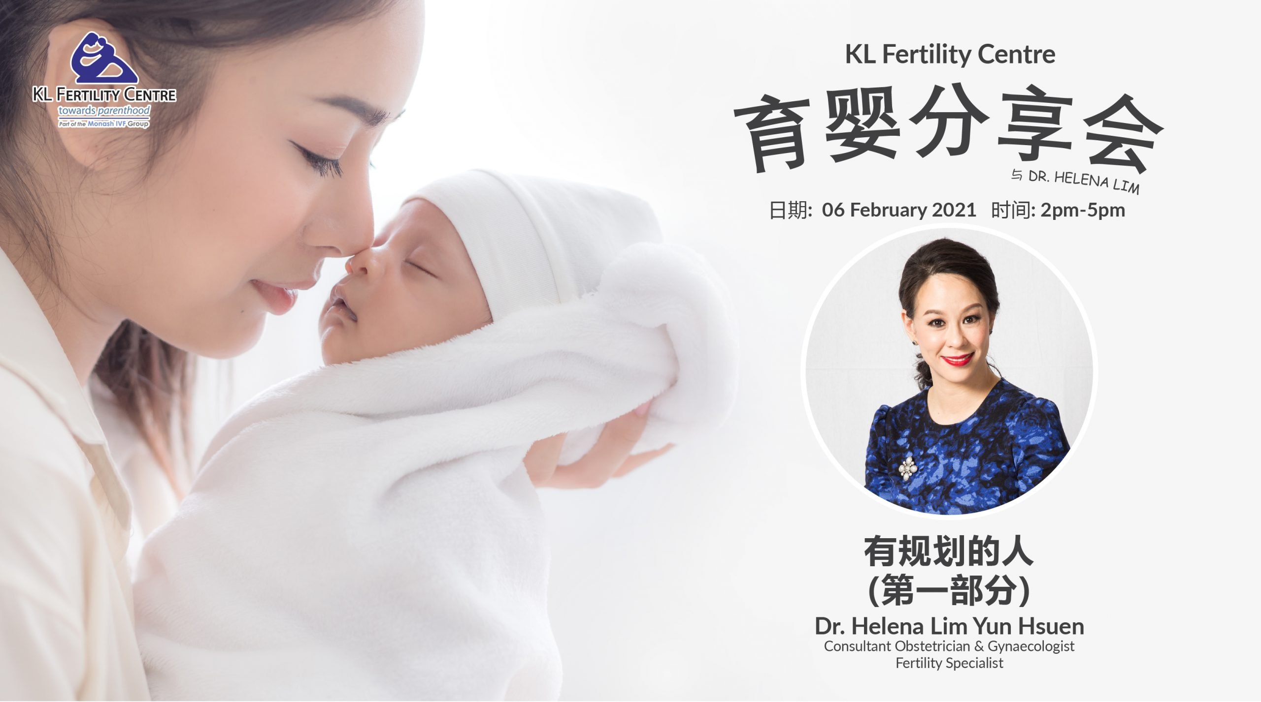 The Fertility Show : The One with The Plan (Part 1), 6 February 2020- Dr. Helena Lim